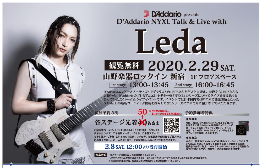 イベント情報 D'Addario presents『D'Addario NYXL Talk & Live with Leda』【2月29日】@山野楽器ロックイン新宿 開催のお知らせ