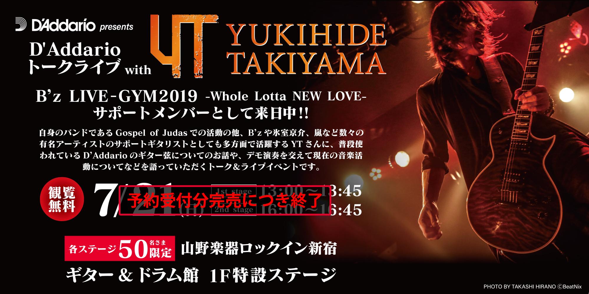 """イベント情報『D'Addario live with Yukihide """"YT"""" Takiyama』【 7月21日(日)】@山野楽器ロックイン新宿店にて開催決定!"""