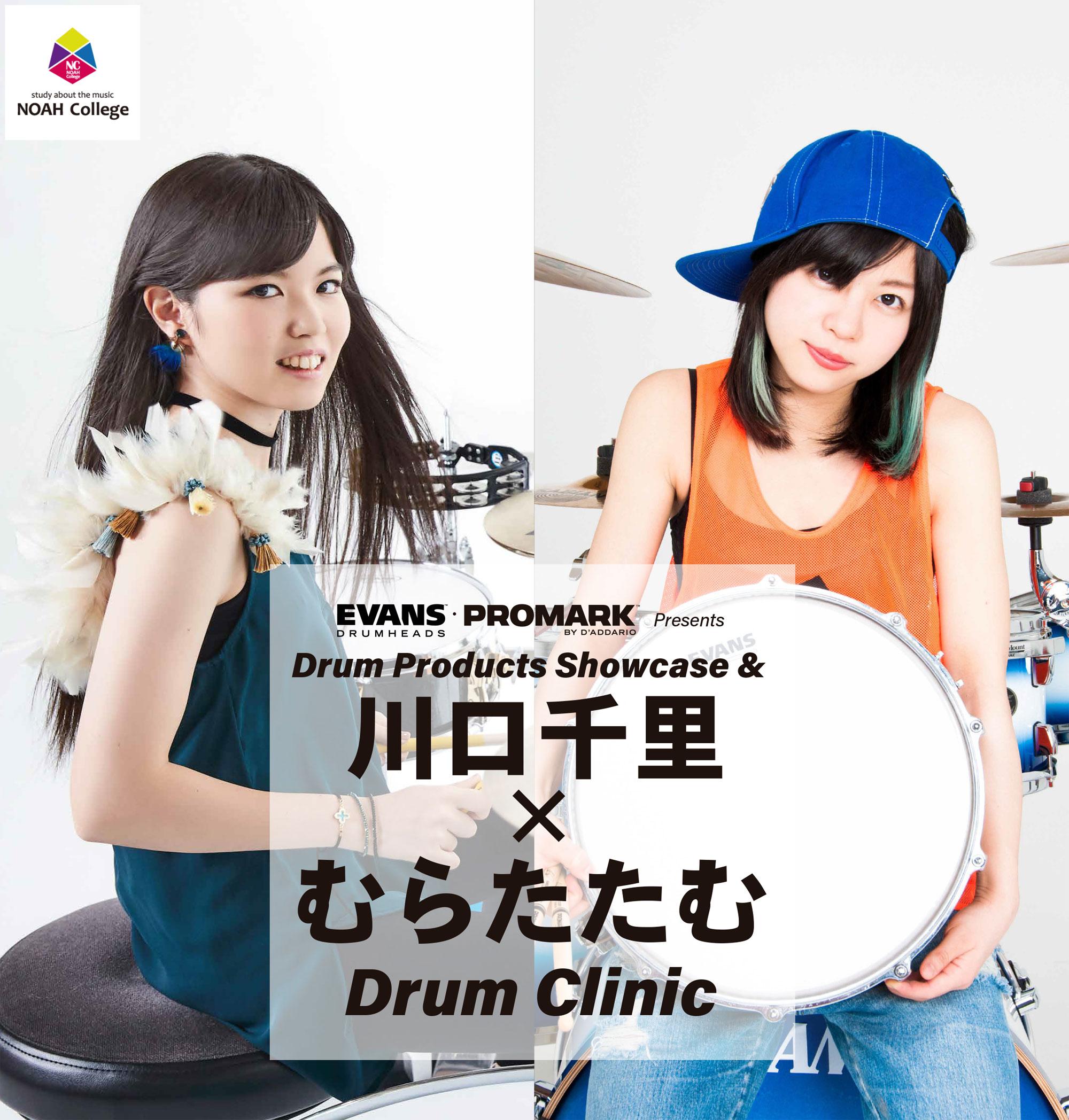 川口千里×むらたたむ Drum Clinic