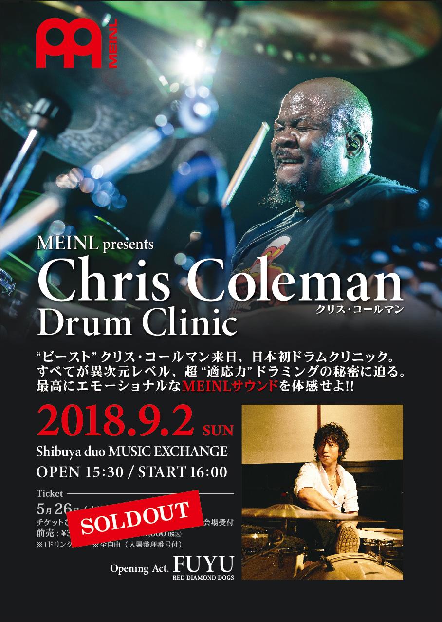 クリスコールマン・ドラムクリニック 9/2 完売