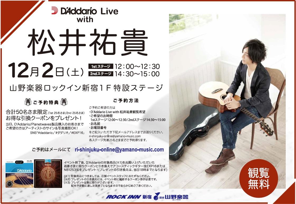 イベント情報「D'Addario Live with 松井祐貴」@山野楽器ロックイン新宿店 開催のお知らせ