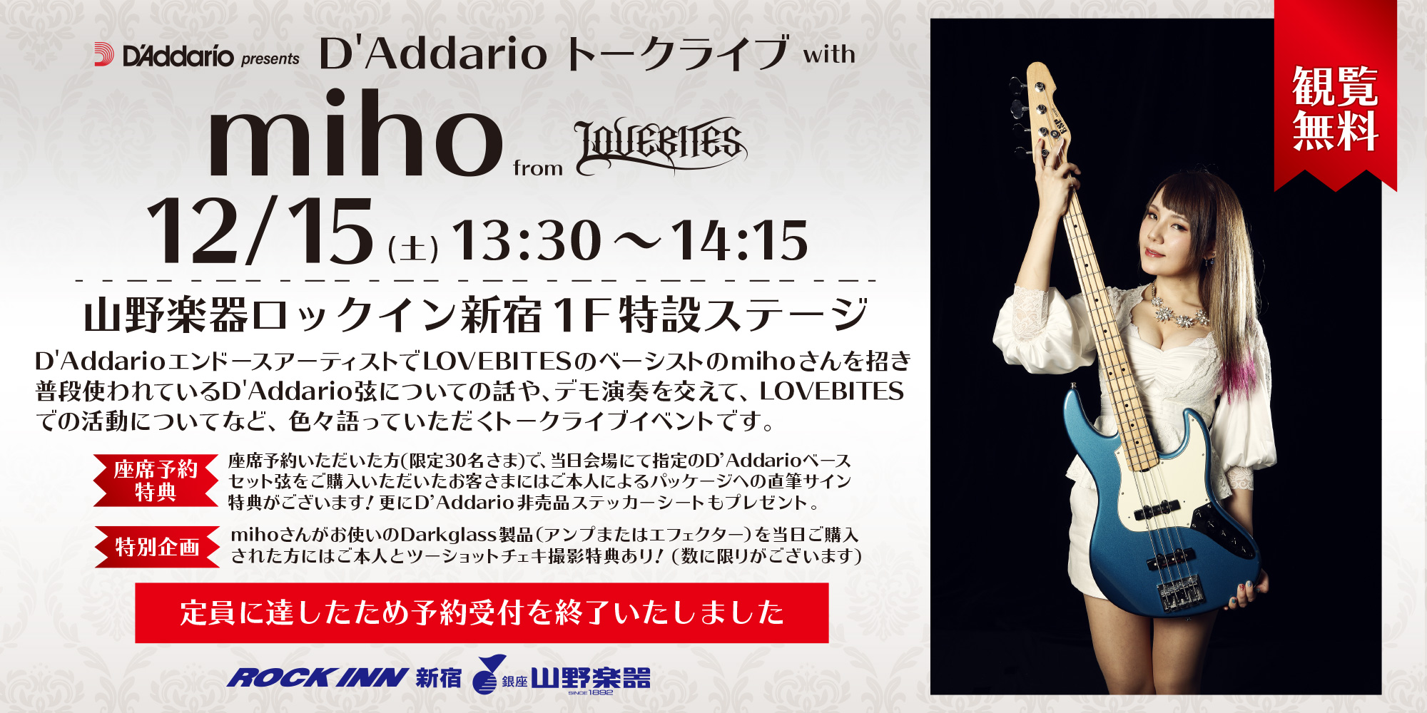 イベント情報『D'Addarioトークライブ with miho from LOVEBITES』【 12月15日 】@山野楽器ロックイン新宿店 開催のお知らせ