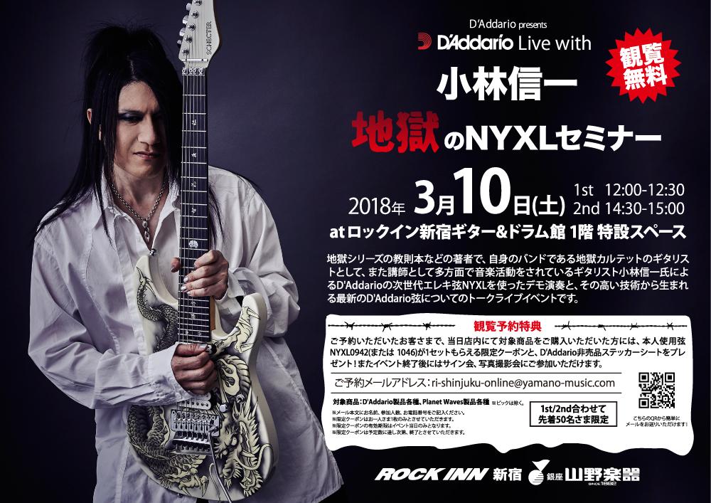 イベント情報「D'Addario Live with 小林信一」【3/10】@山野楽器ロックイン新宿店 開催のお知らせ