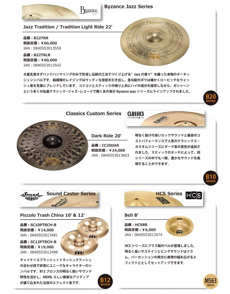 営業資料_MEINL2014_シンバル新製品
