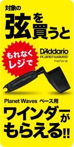 ダダリオベース弦PWワインダーバンドル