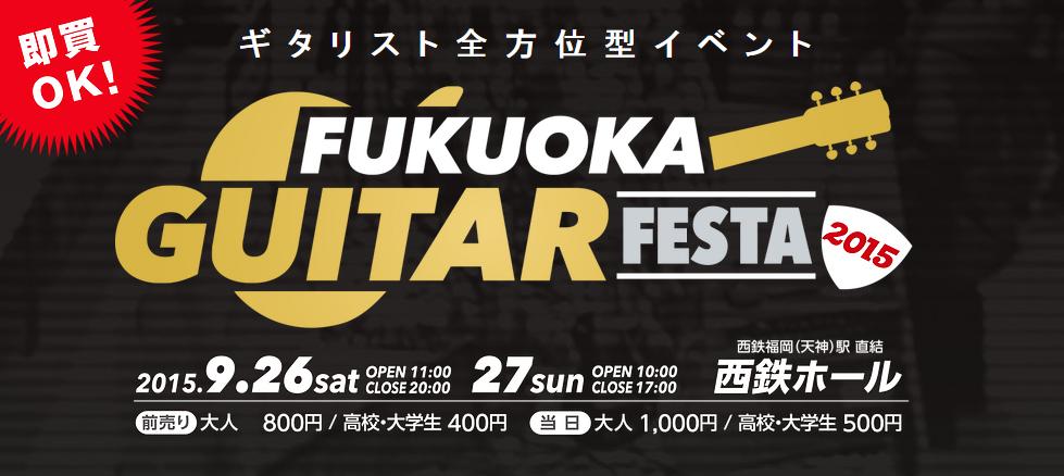 FUKUOKA_FESTA2015