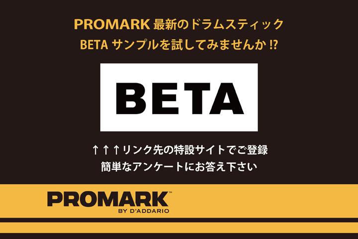 Promark アンケートに答えてPROMARK 最新サンプルをGET!