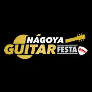 気に入ったギターはその場で購入OK!ギターにどっぷり浸かれる夢の2日間!