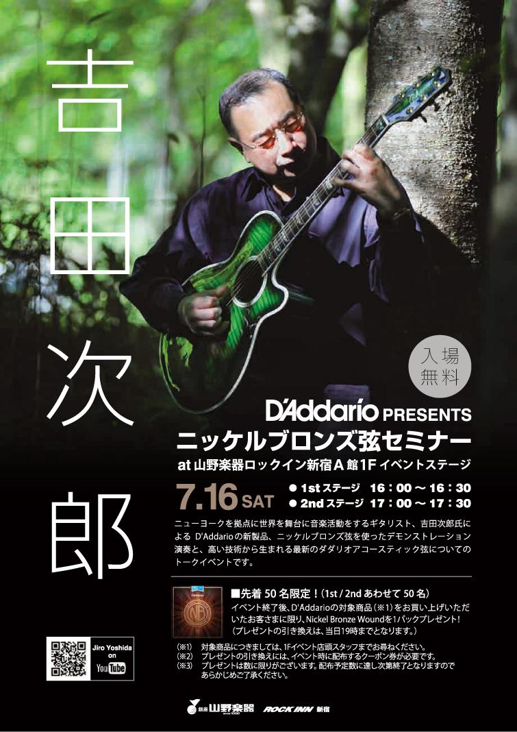 7月16日(土)山野楽器ロックイン新宿A館にて「ニッケルブロンズ弦セミナー」開催のご案内