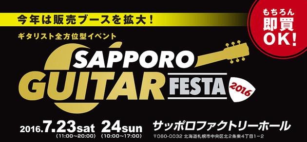札幌の街がギターで埋め尽くされる!「SAPPORO GUITAR FESTA2016」開催!
