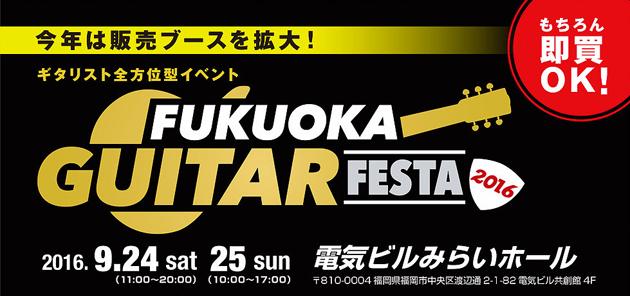 福岡の街がギターで埋め尽くされる!「FUKUOKA GUITAR FESTA 2016」開催!