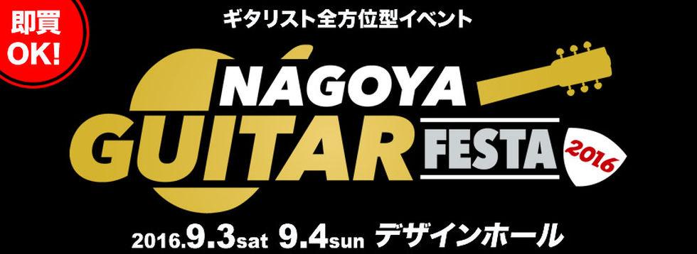 名古屋の街がギターで埋め尽くされる!「NAGOYA GUITAR FESTA2016」開催!