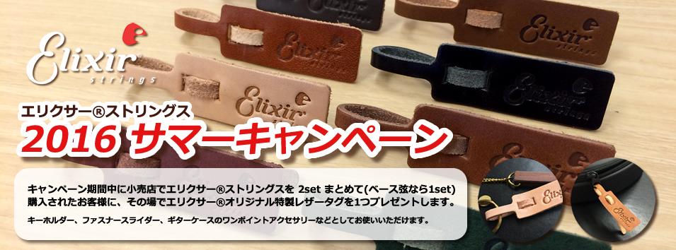 エリクサー®ストリングス 2016 サマーキャンペーン開催!!