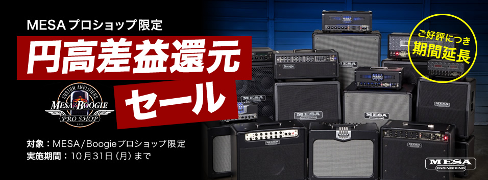 MESA/Boogie 円高差益還元セール実施中!!!!