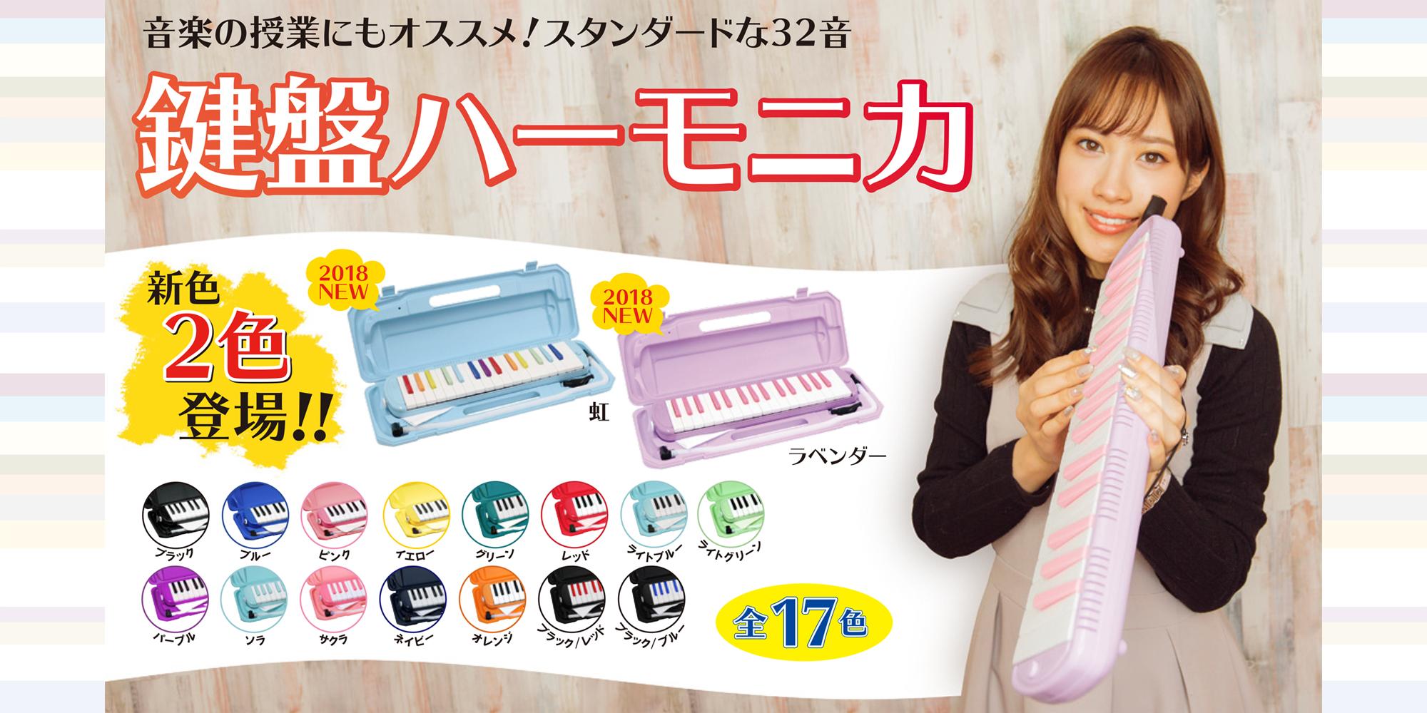 鍵盤ハーモニカ P3001-32K 新色登場!