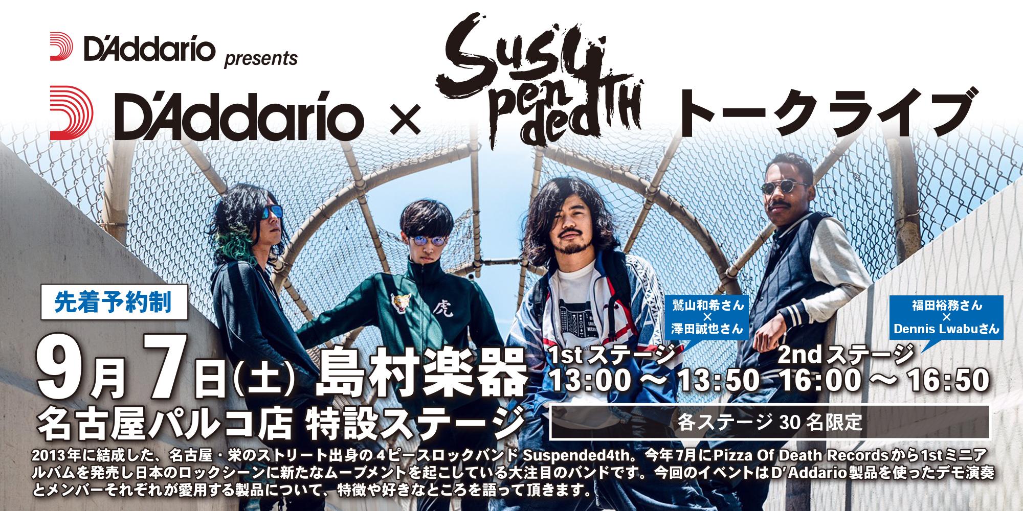 イベント情報『D'Addario x Suspended4th トークライブ』【 9月7日(土)】@島村楽器名古屋パルコ店にて開催!