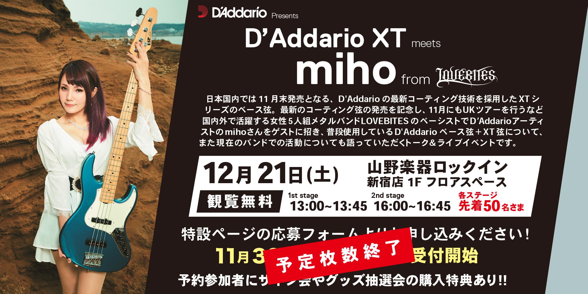 201912_da_miho_kcbanner_1