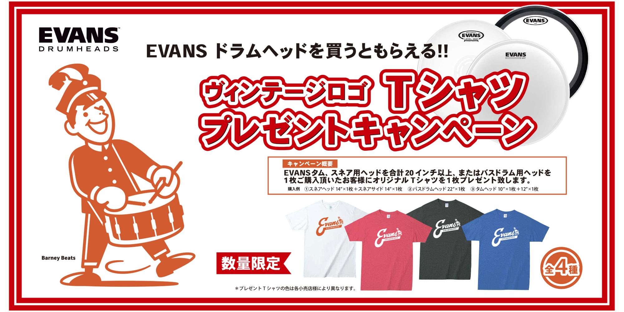 Evans Tシャツ プレゼントキャンぺーン 2019