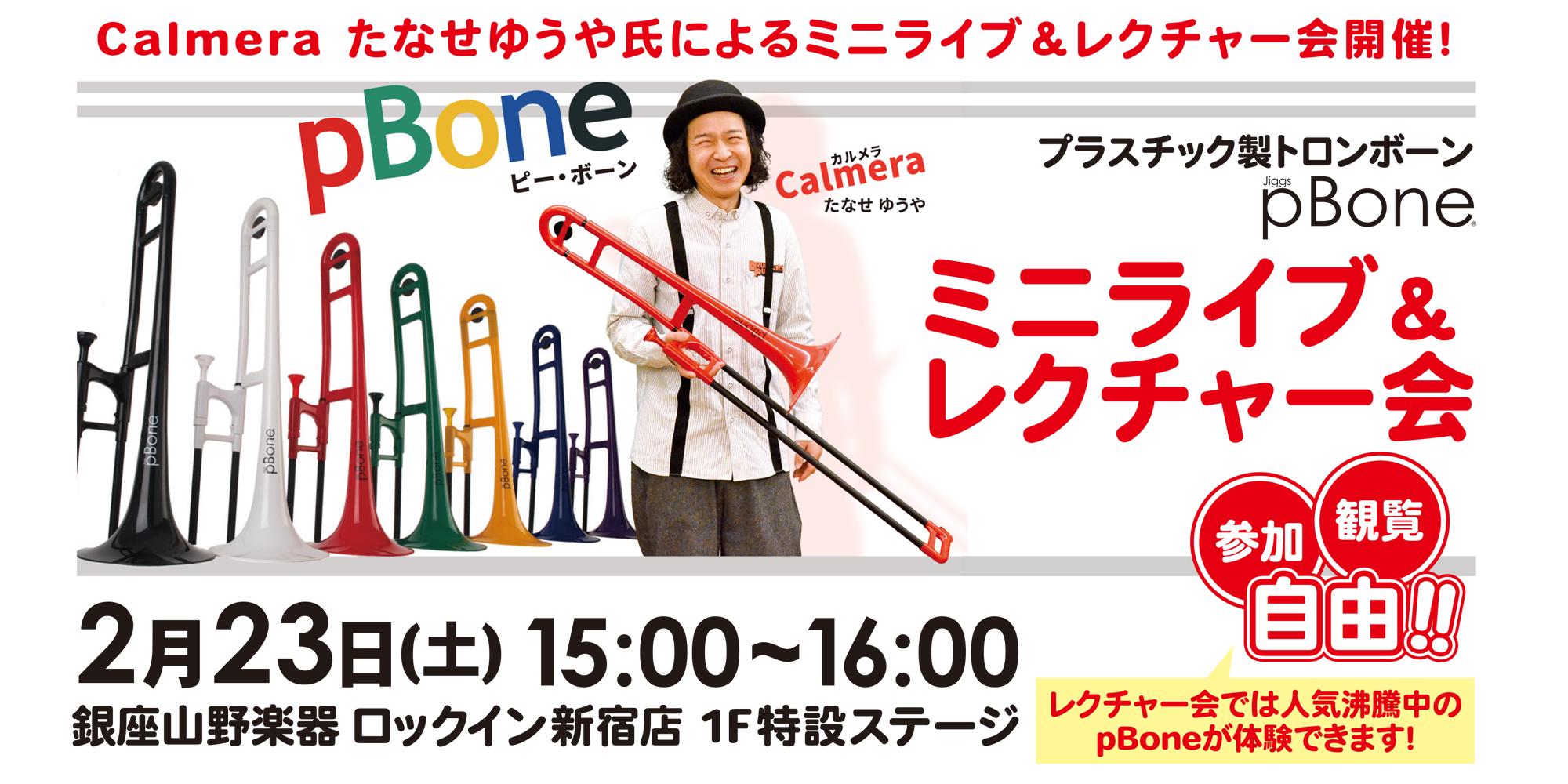 イベント情報『Calmera たなせゆうや氏による pBone ミニライブ&レクチャー会』【 2/23 】@山野楽器ロックイン新宿店 開催のお知らせ