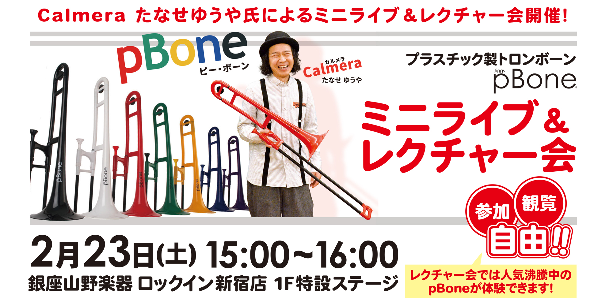 2019pBone_rockinn_event