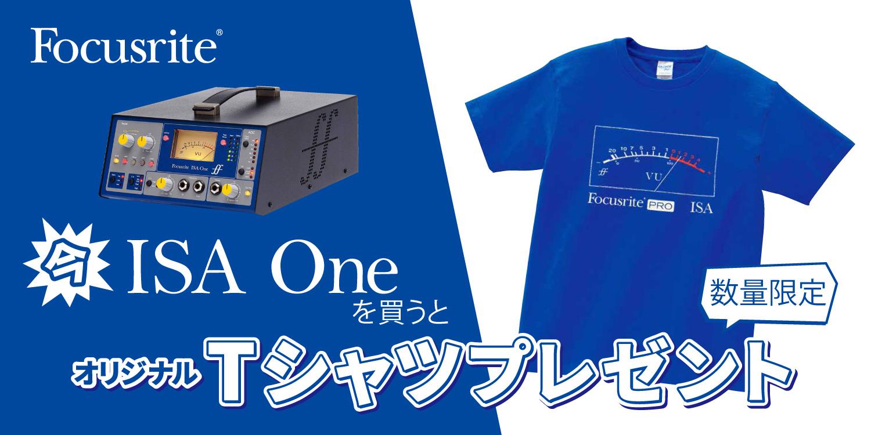 Focusrite ISA One オリジナルTシャツプレゼントキャンペーン!