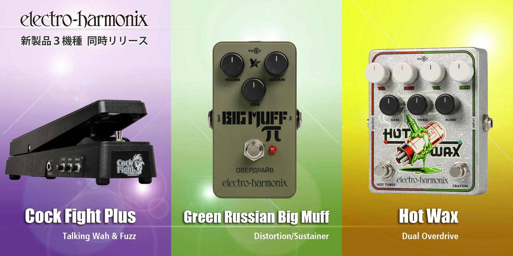 Electro-Harmonix 新製品 3機種 同時リリース!