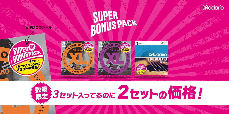 D'Addario 3D Super Bonus Pack 限定販売のお知らせ。