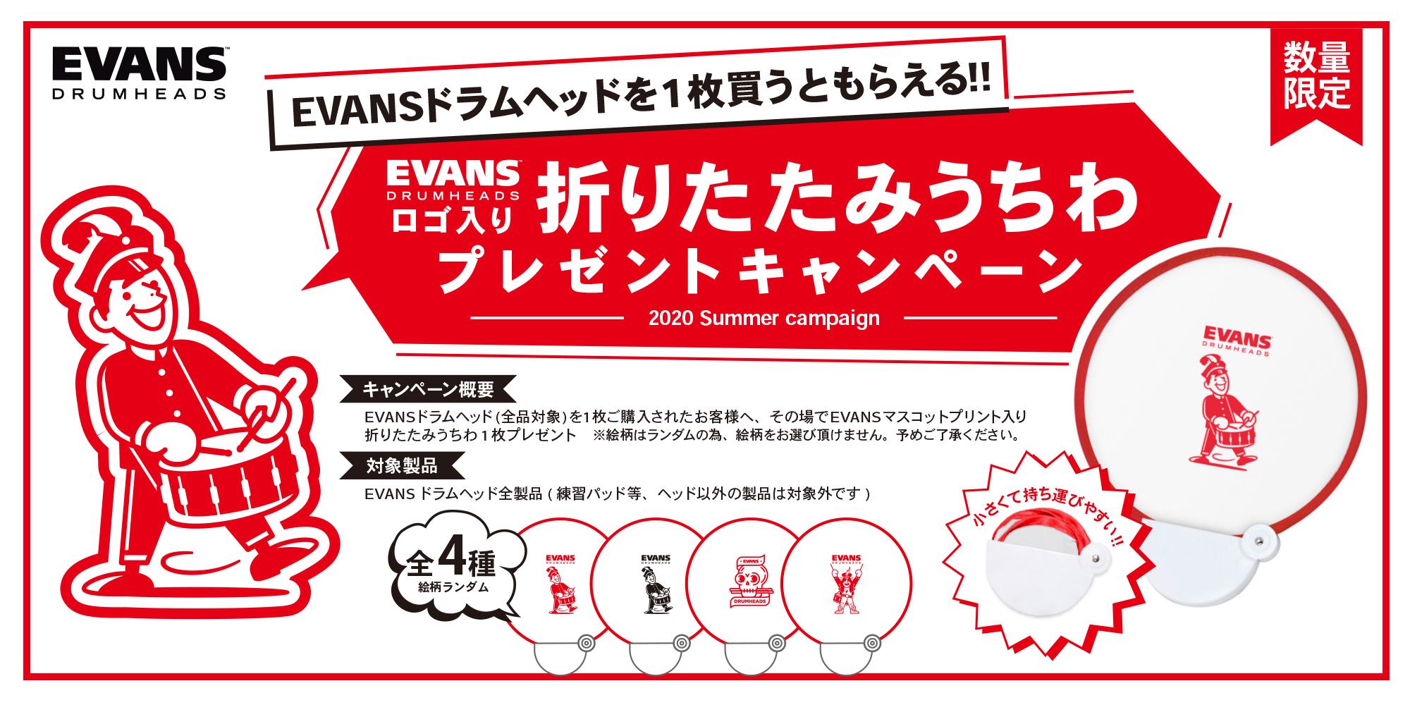 Evans_banner_文字入り