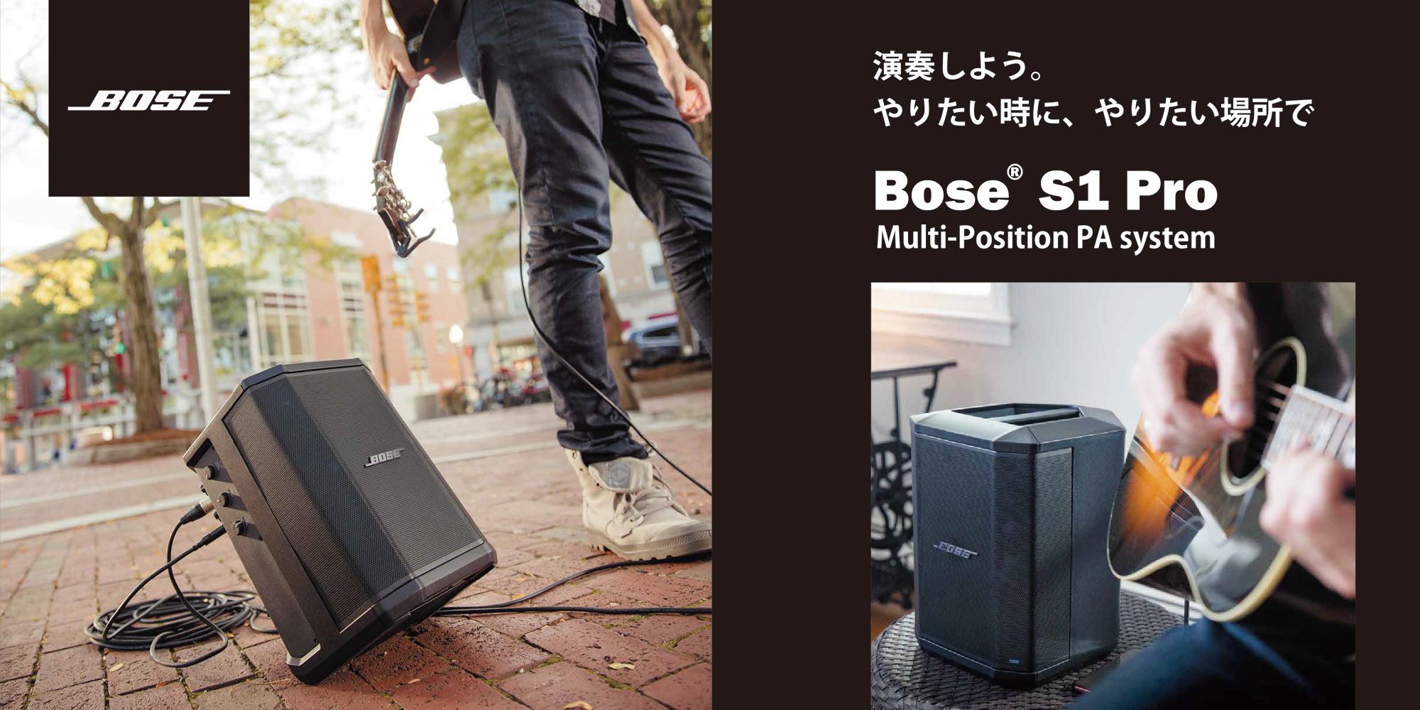Bose S1 Pro Multi-Position PA system を発表!