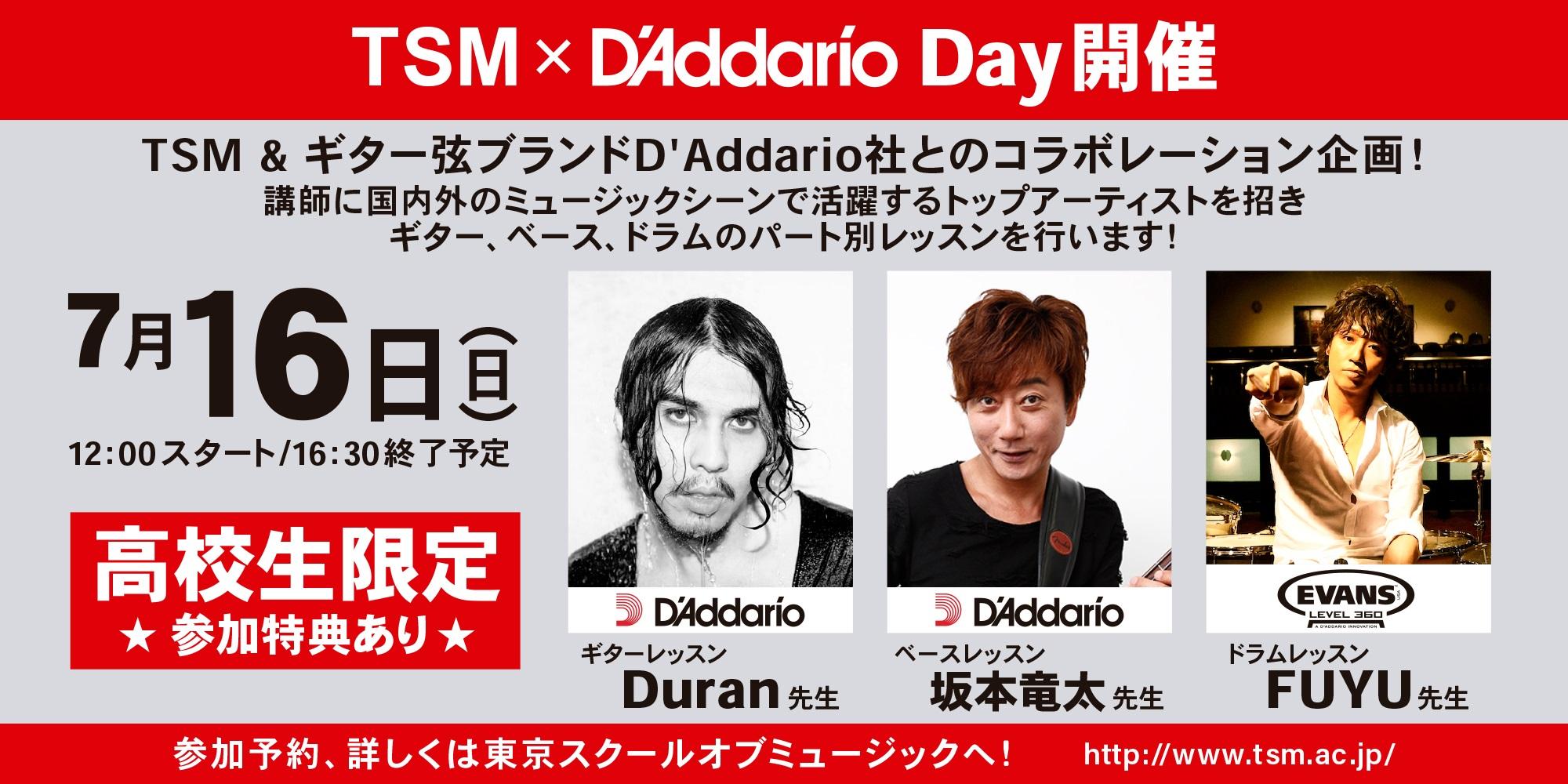 【イベント案内】7月16日(日) D'Addario & 東京スクール・オブ・ミュージック 『D'Addario Day』開催!