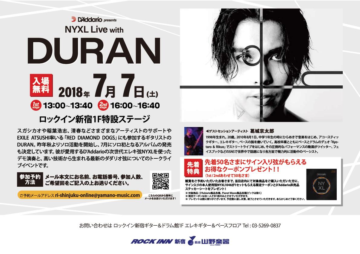 イベント情報「D'Addario NYXL Live with DURAN」【 7月7日 】@山野楽器ロックイン新宿店 開催のお知らせ