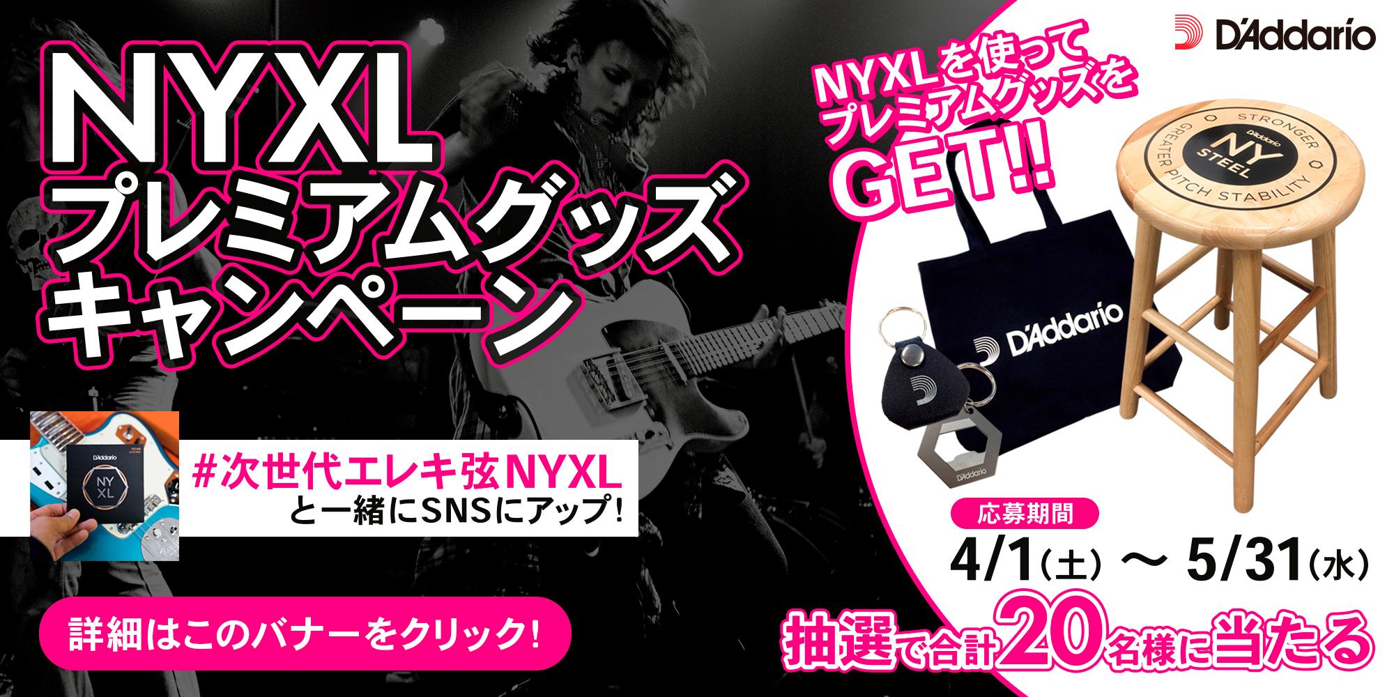 D'Addario 次世代エレキ弦 「NYXL」 プレミアム・グッズキャンペーン終了のお知らせ