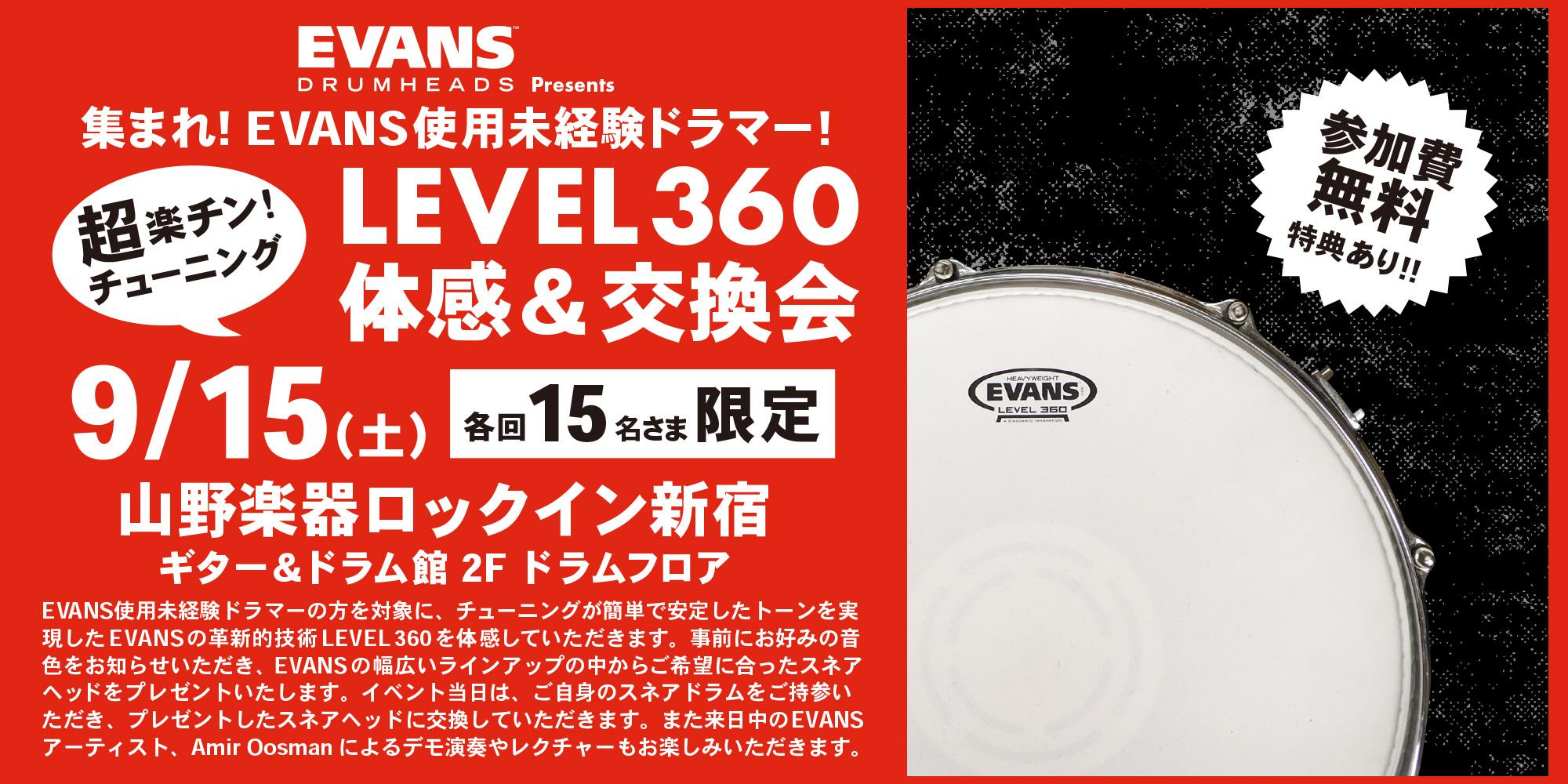 LEVEL360 体感&交換会