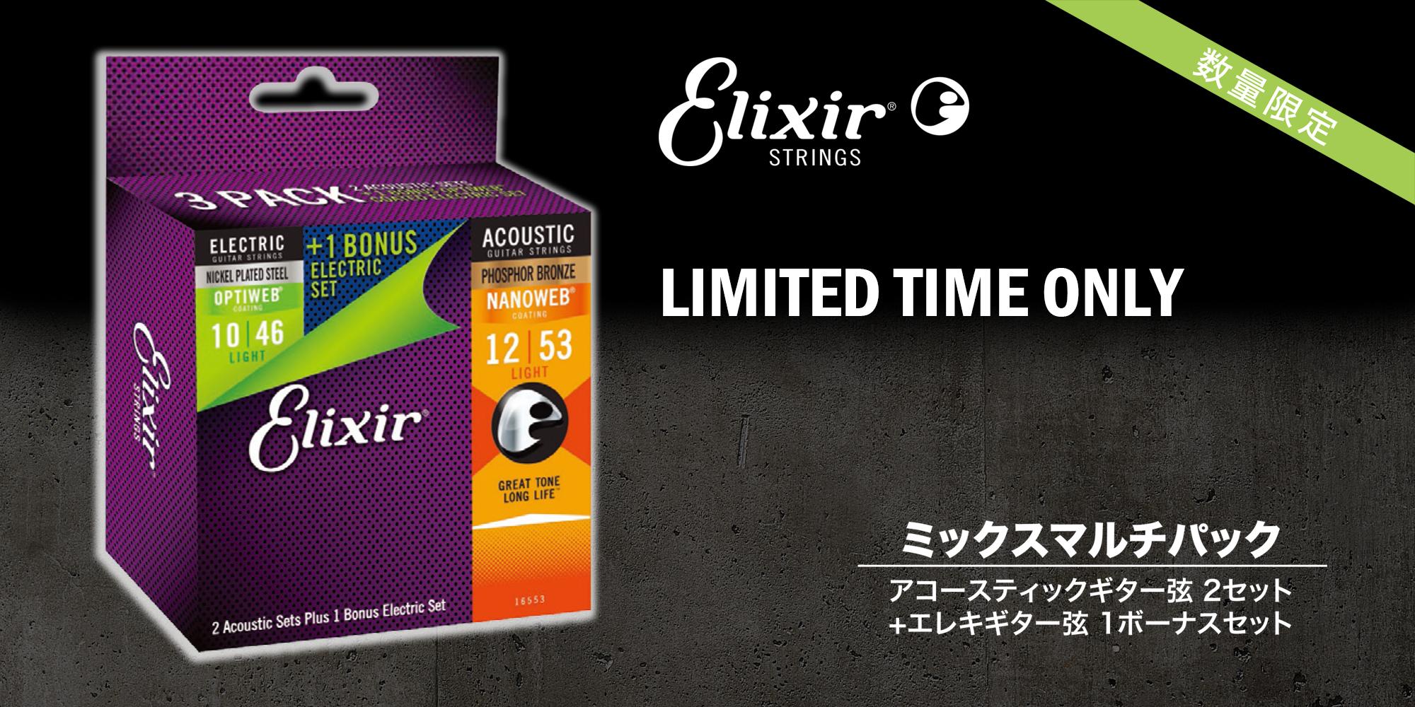 Elixir-Multipack