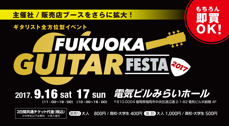 『FUKUOKA GUITAR FESTA2017』出展のお知らせ