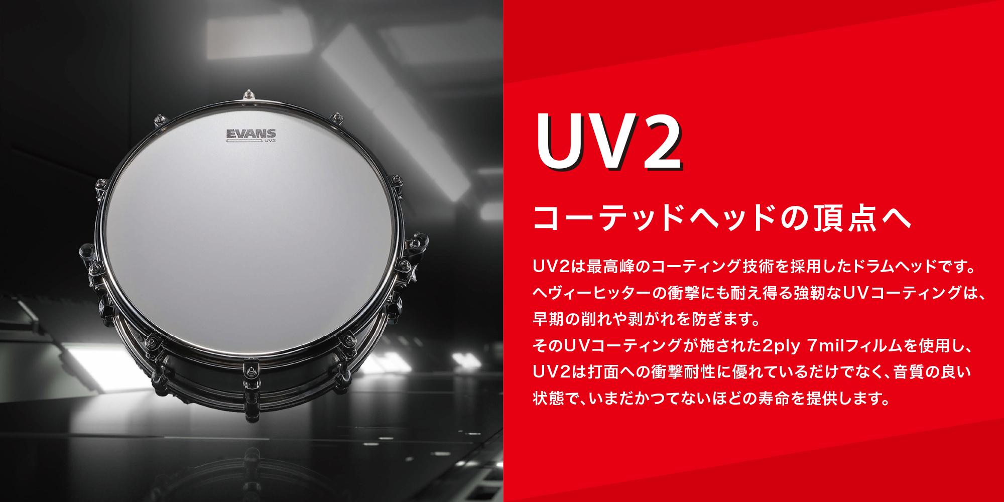 EVANS 新製品 UV2 発売のご案内