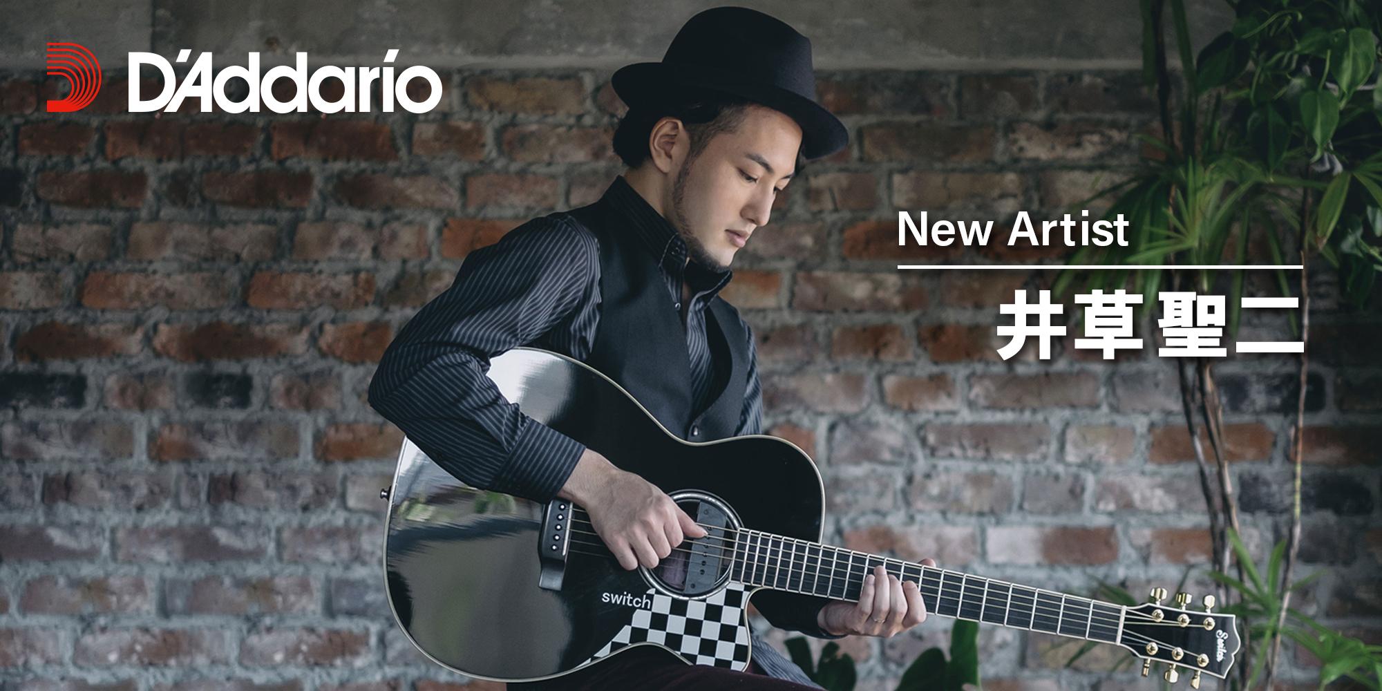 ギタリストの井草聖二さんがD'Addarioアーティストに加わりました!