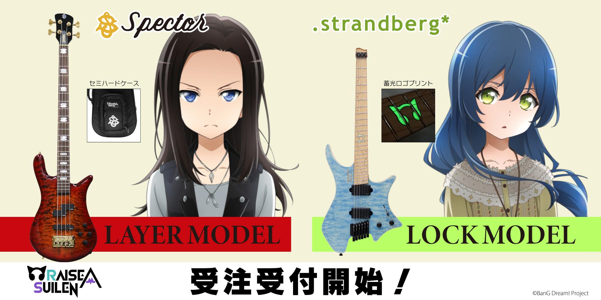 BanG Dream! RAISE A SUILEN コラボレーションモデル受注受付開始!!