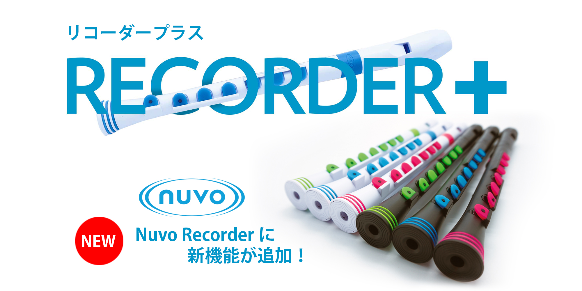 Nuvo Recorder+ 新発売!