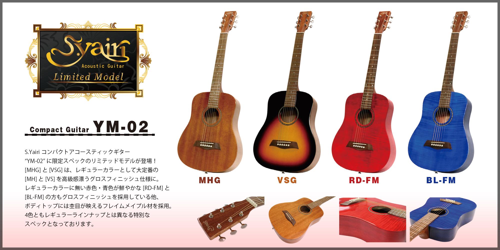 """S.Yairi コンパクトアコースティックギター """"YM-02"""" に限定スペックのリミテッドモデルが登場!"""