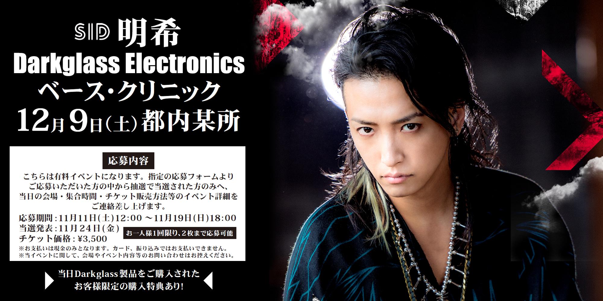 SID 明希 x Darkglass Electronics ベース・クリニック開催決定!