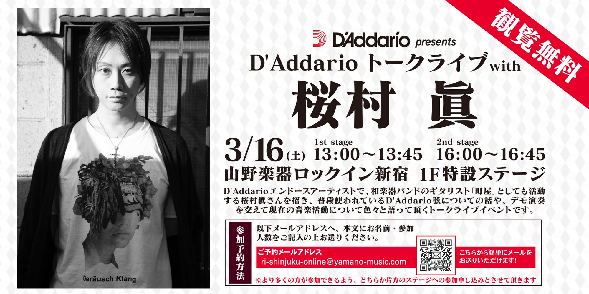 桜村眞さんD'Addarioイベント3.16