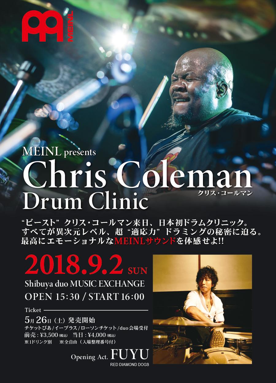 クリスコールマン・ドラムクリニック