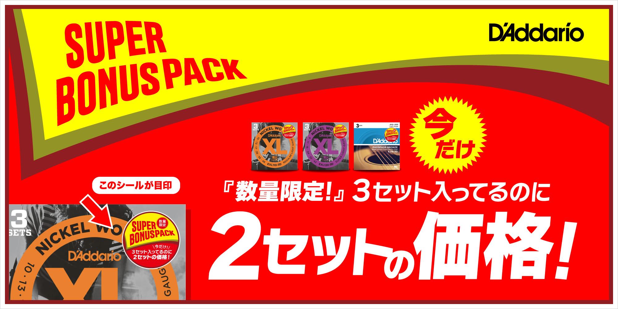 D'Addario 3Dパック Super Bonus Pack 限定販売のお知らせ。