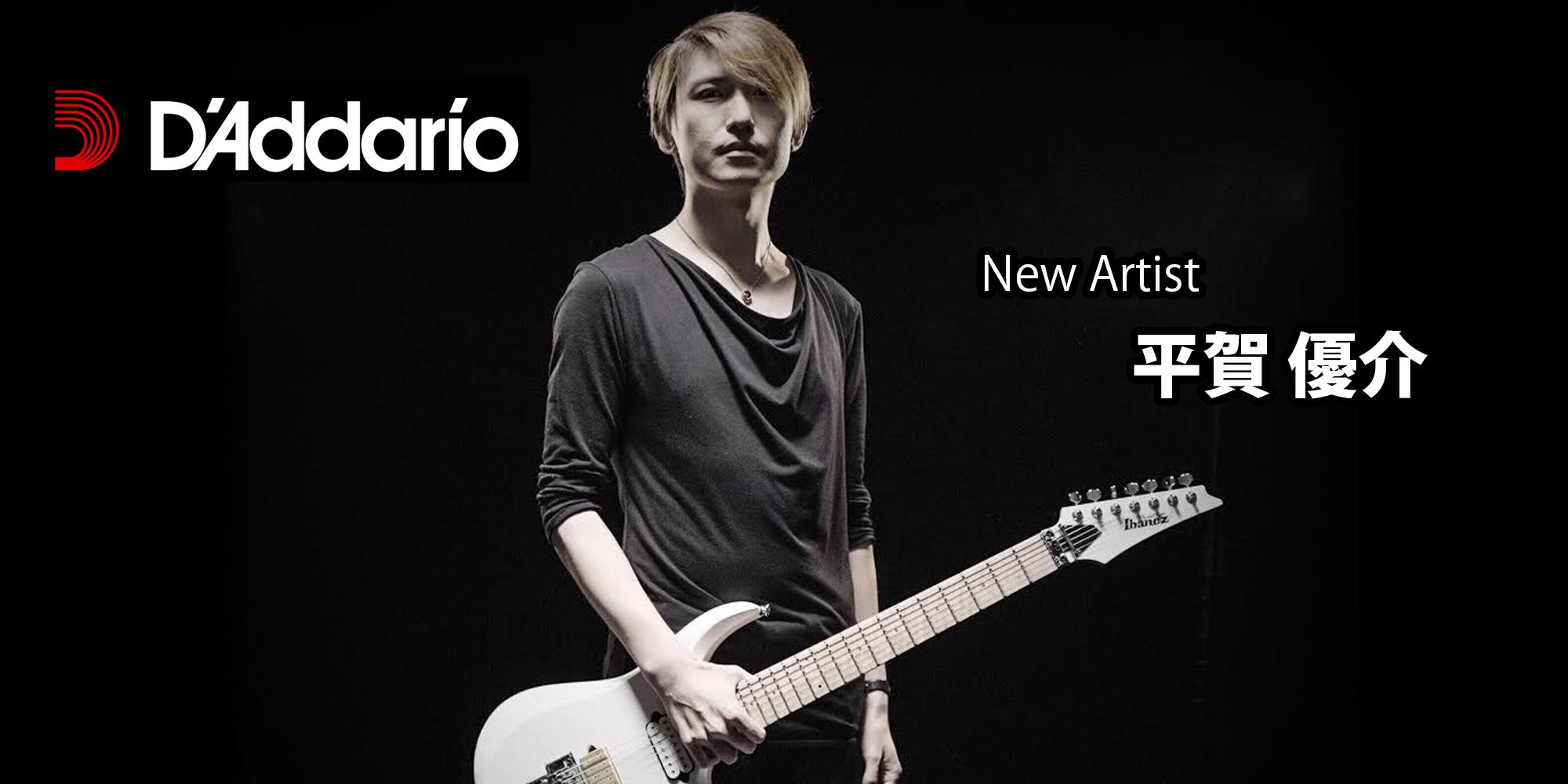ギタリストの平賀優介さんがD'Addarioアーティストに加わりました!