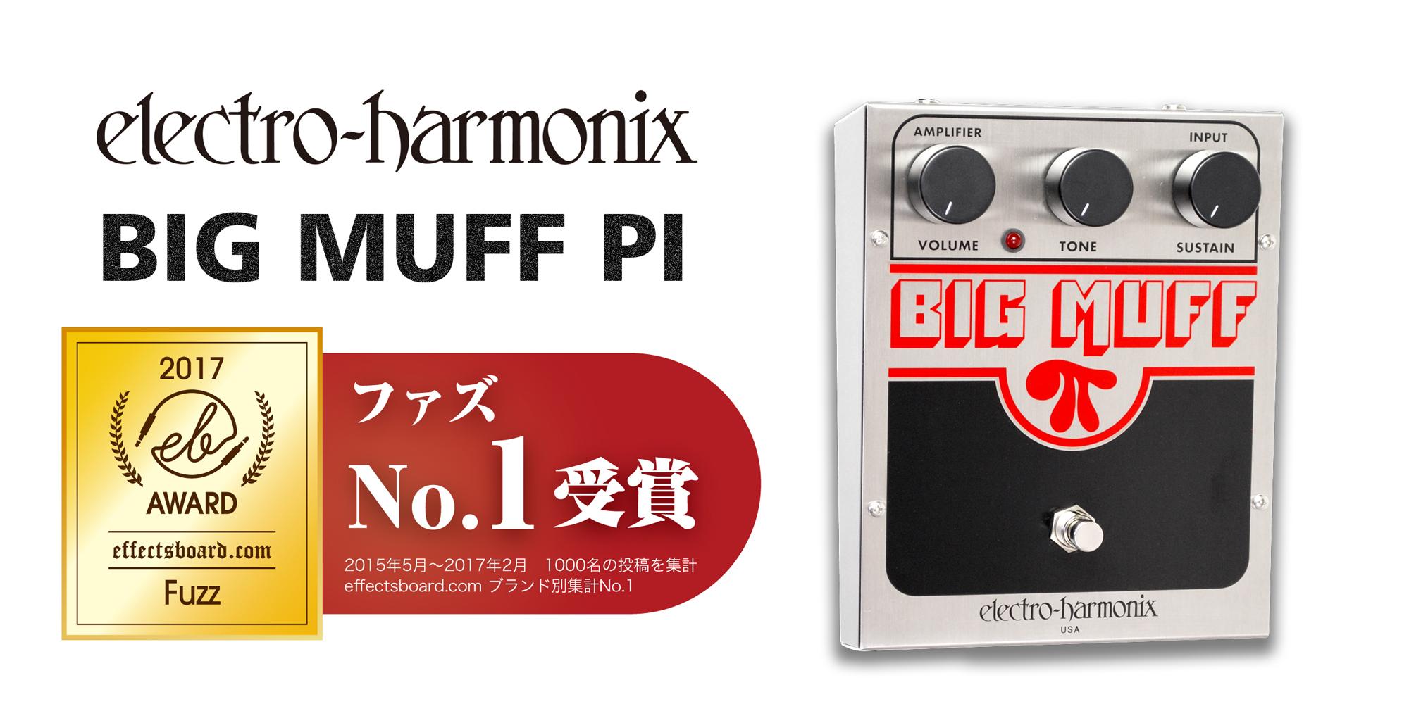 「エフェボーAWARD」FUZZ部門、Big Muff Pi が1位獲得!!