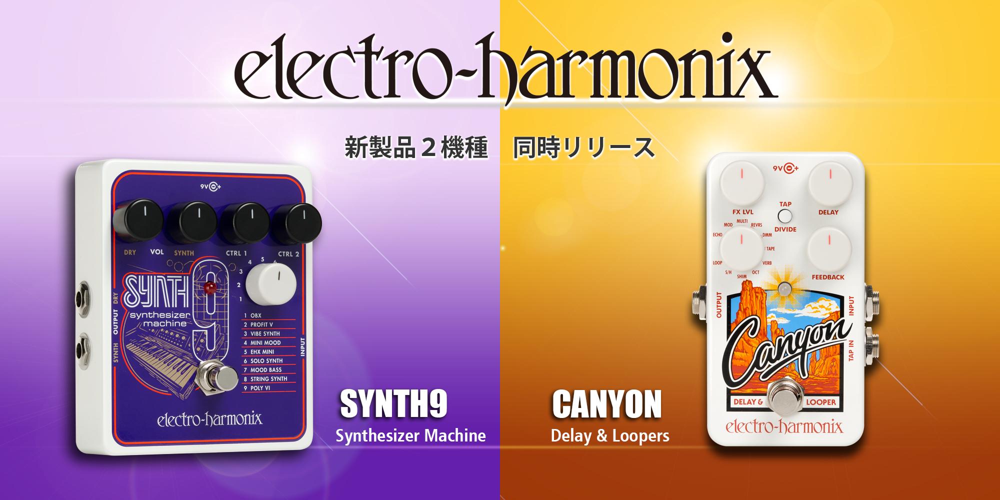 Electro-Harmonix 新製品 2機種が同時リリース!