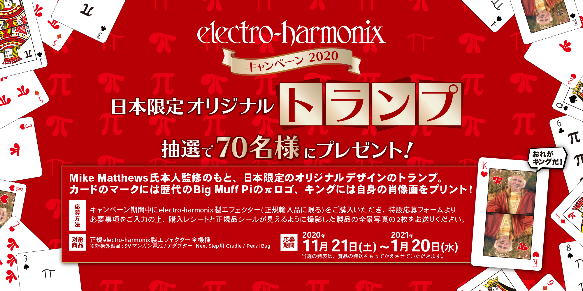 electro-harmonix キャンペーン 2020