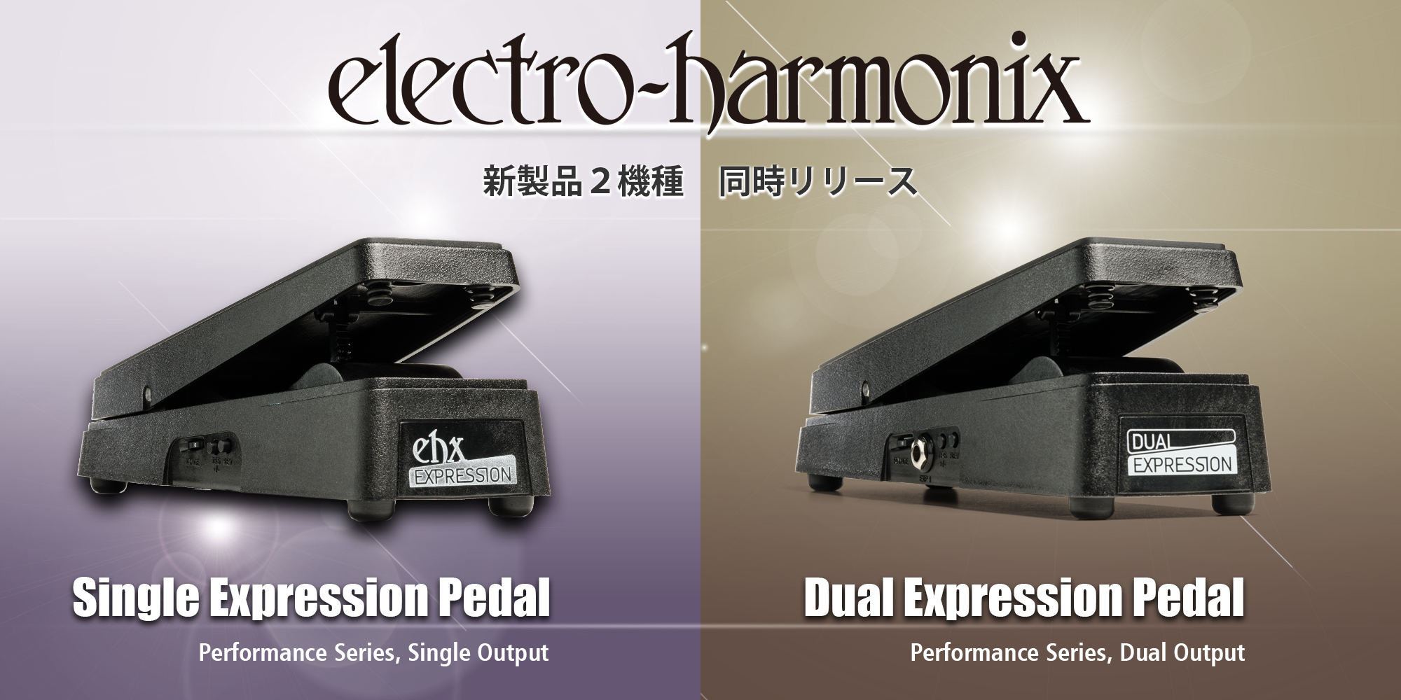 Electro-Harmonix 新製品 Expression Pedal リリース!