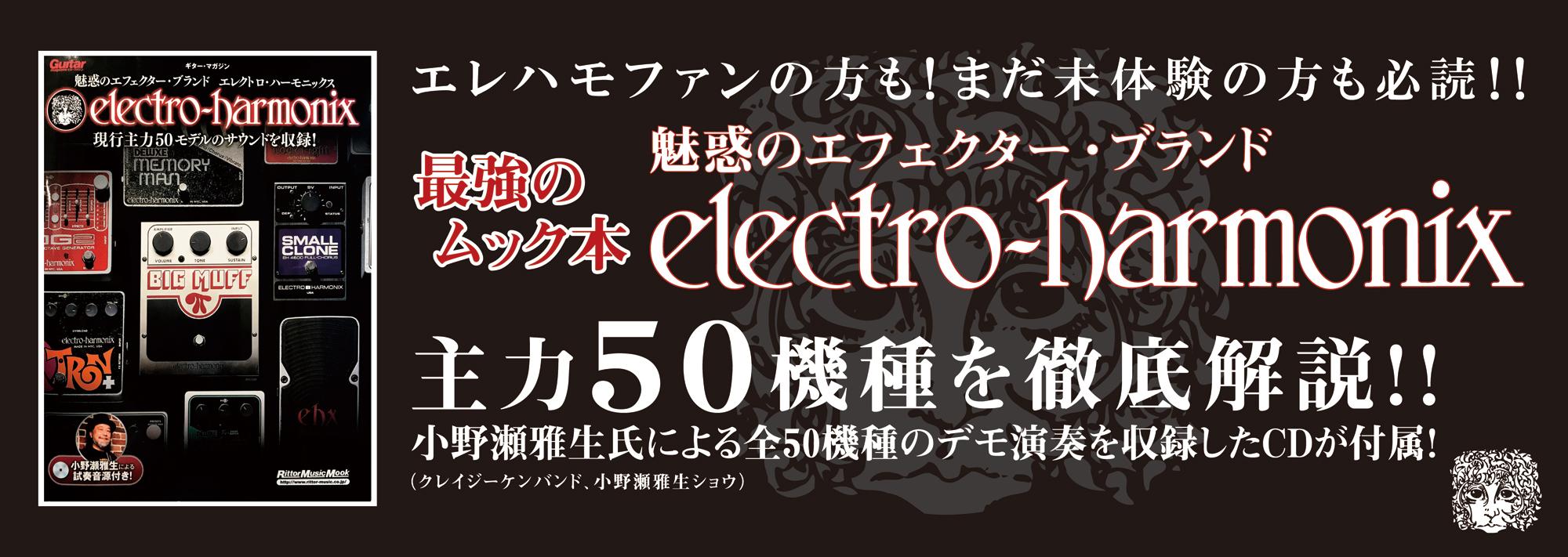 魅惑のエフェクター・ブランド: エレクトロ・ハーモニックスのムック本発売!